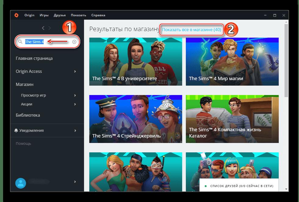 Поиск The Sims 4 в Origin