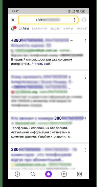Поисковая выдача по неизвестному номеру в приложении Яндекс на смартфоне с Android