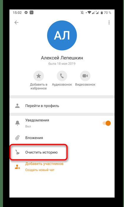 Полная очистка чата в мобильном приложении Одноклассники