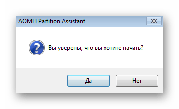 Повторное подтверждение расширение жесткого диска через AOMEI Partition Assistant в Windows 7