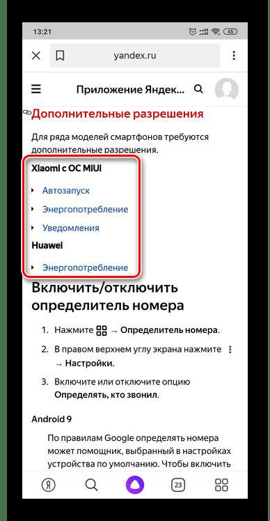 Предоставление дополнительных разрешений определителю номера Яндекс на смартфоне с Android
