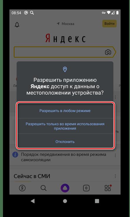 Предоставляение доступа к данным о местоположении в приложении Яндекс на смартфоне с Android