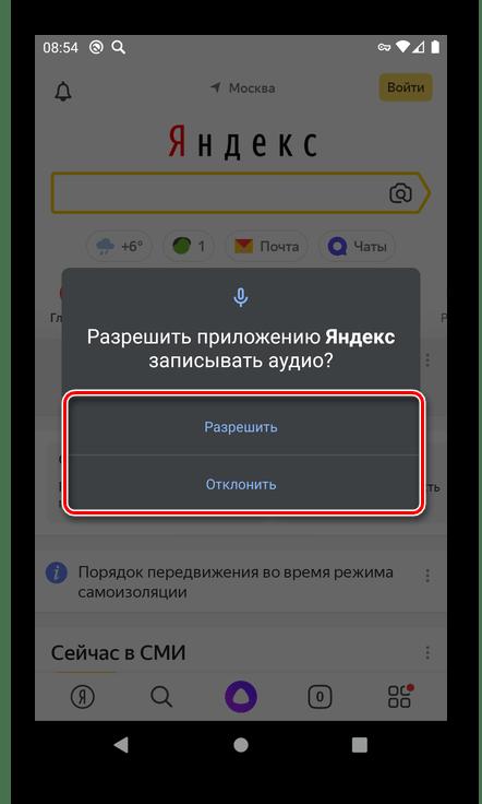 Предоставление доступа к записи аудио в приложении Яндекс на смартфоне с Android