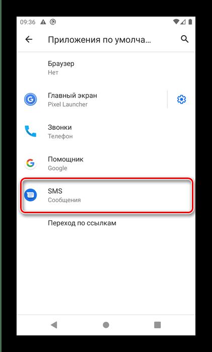 Приложение по умолчанию для настройки SMS на Android