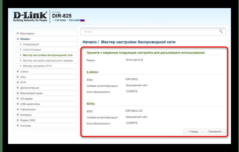 Применение быстрой настройки беспроводной сети для роутера D-Link DIR-825