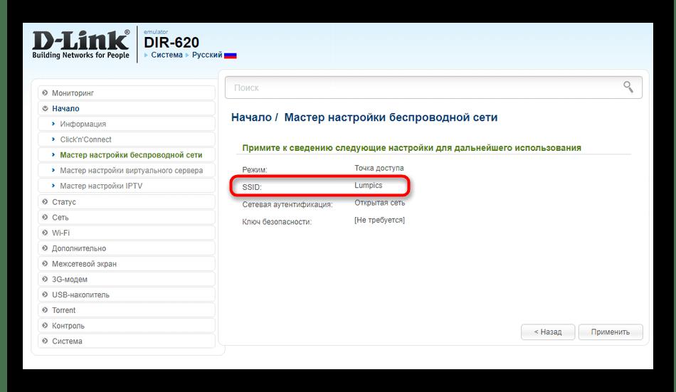 Применение изменений быстрой настройки при установке названия беспроводной сети D-Link