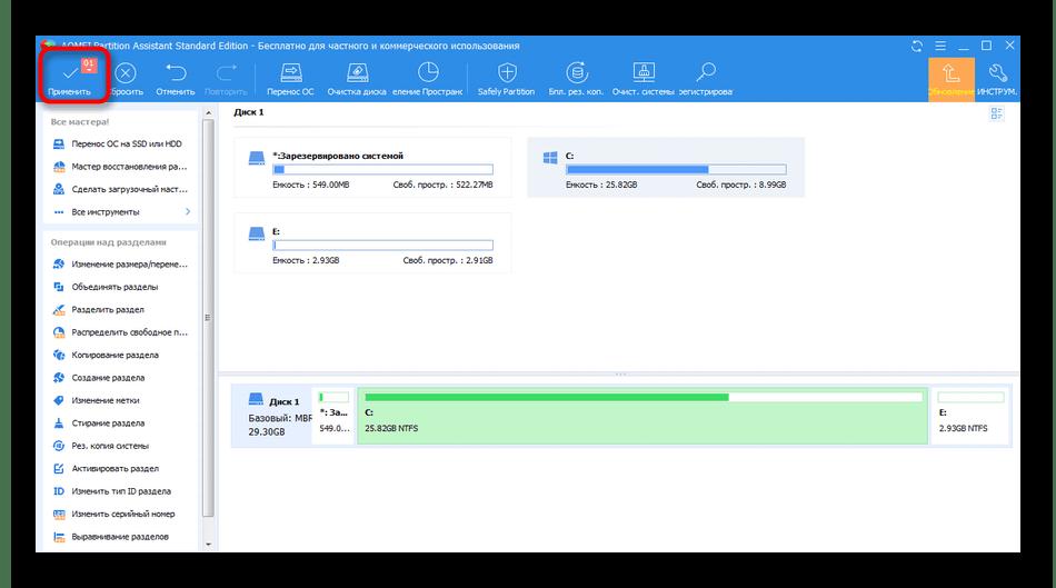 Применение изменений для расширения жесткого диска в AOMEI Partition Assistant в Windows 7