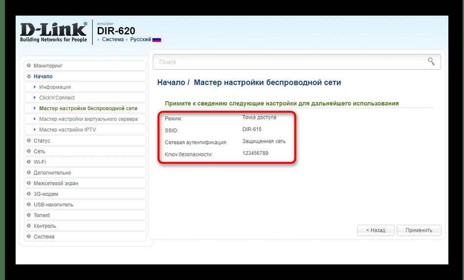 Применение изменений настройки беспроводной сети для роутера D-Link