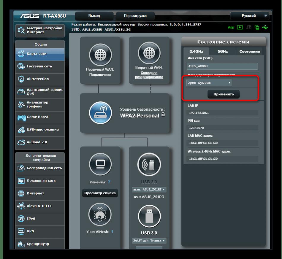 Применение изменений пароля от беспроводной точки доступа в черной версии настроек ASUS