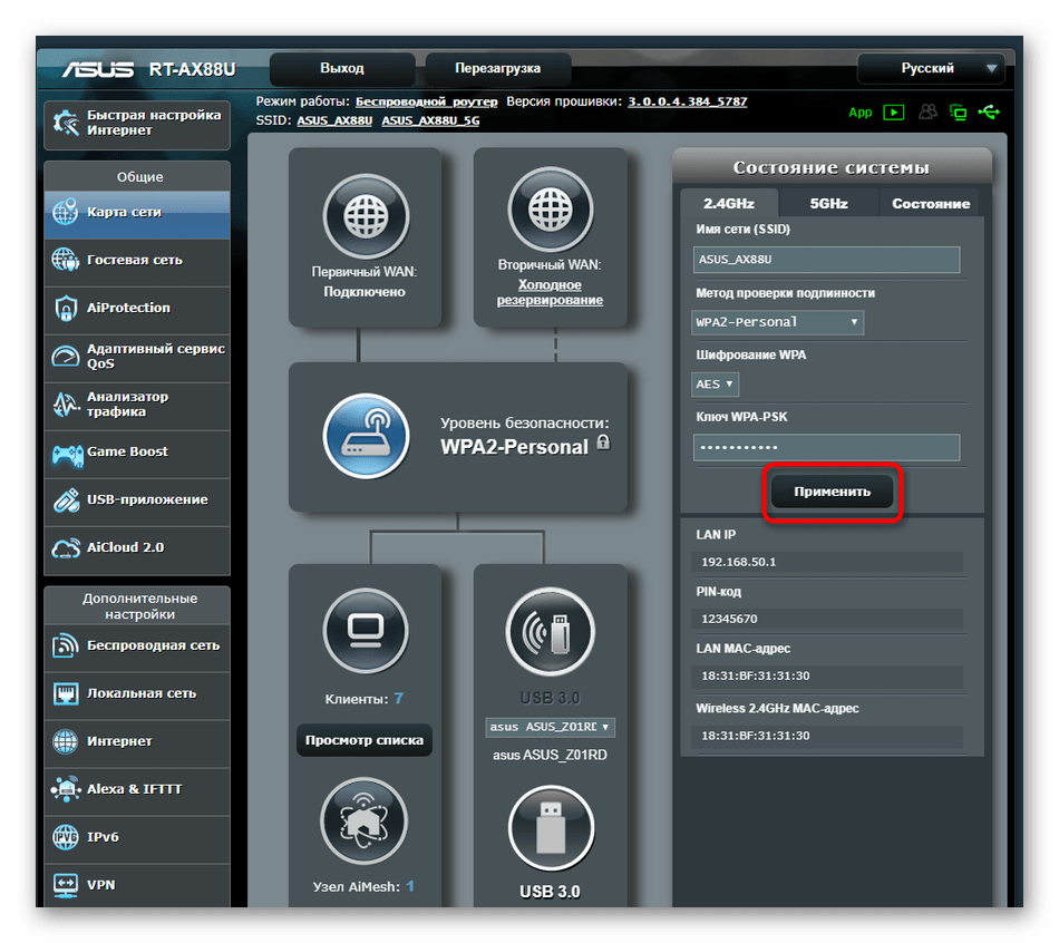 Применение изменений после настройки пароля от беспроводной точки доступа через Карту сети ASUS