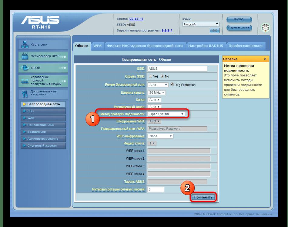 Применение изменений после сброса пароля в синей версии веб-интерфейса ASUS