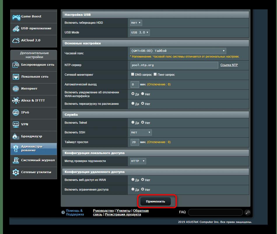 Применение настроек после изменения пароля для доступа к веб-интерфейсу ASUS