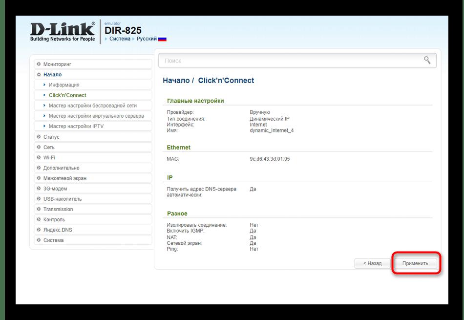 Применение настройки проводного соединения при быстром конфигурировании роутера D-Link DIR-825