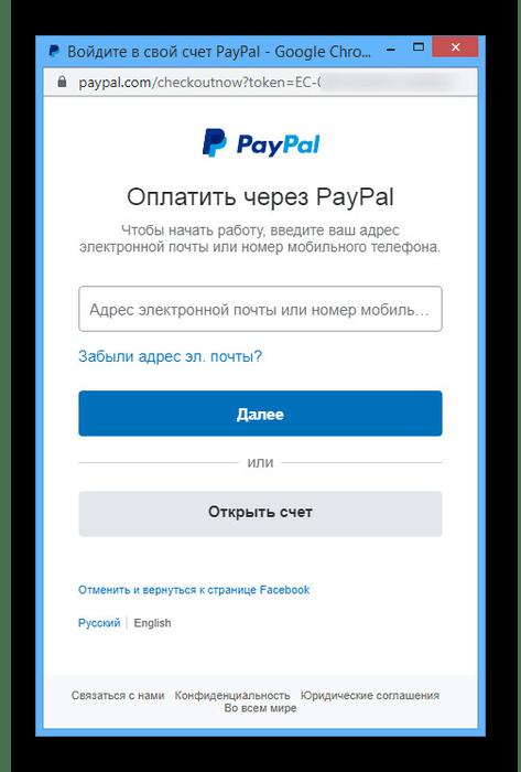 Пример использования PayPal для Ads Manager на Facebook