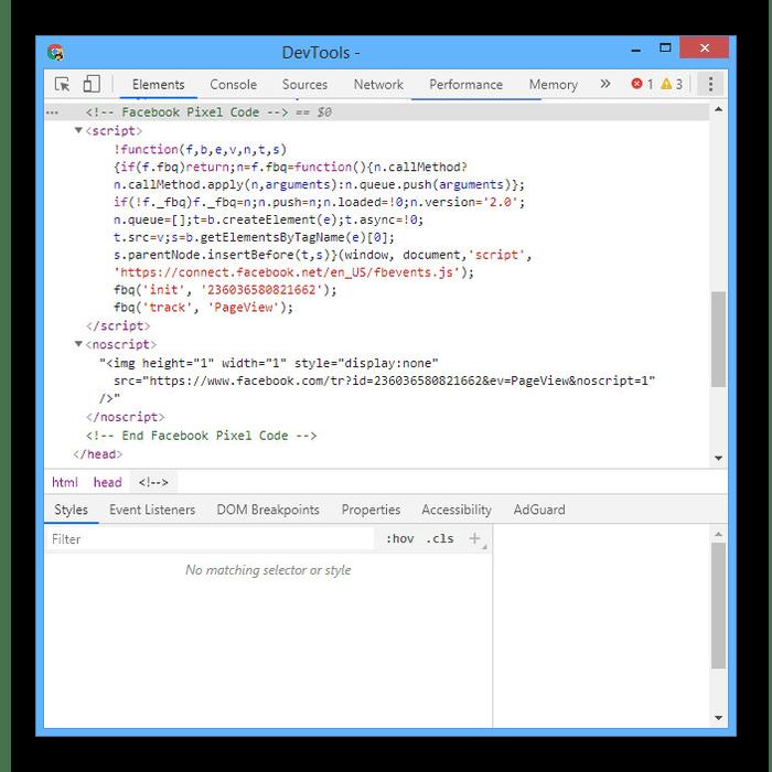 Пример кода Facebook пикселя в тегах HEAD на сайте