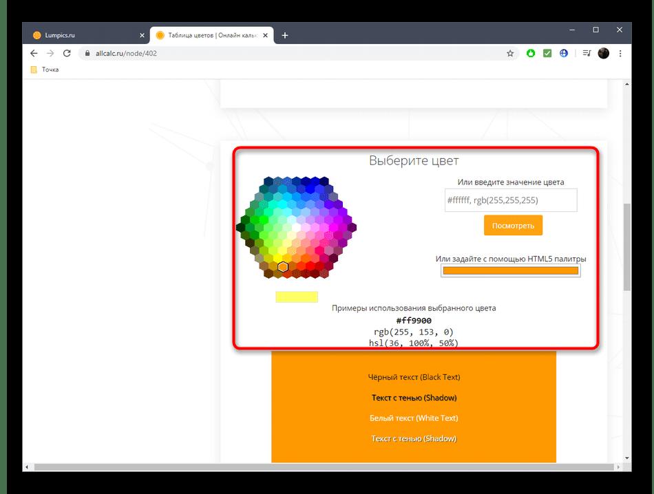 Пример отображения выбранного цвета в онлайн-сервисе AllCalc