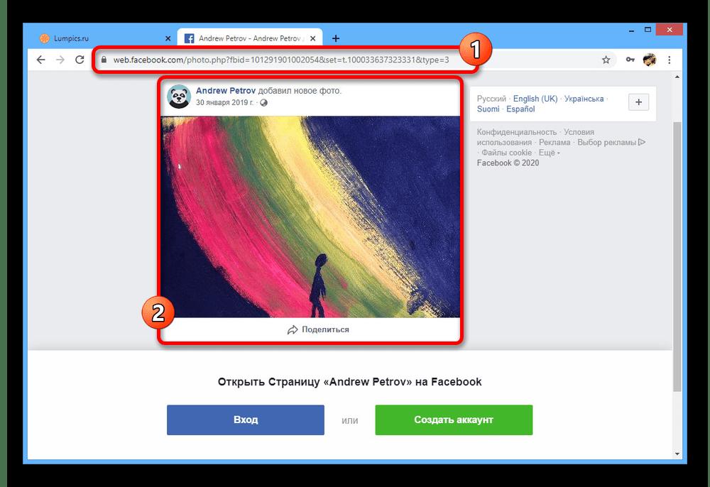 Пример просмотра фотографии по ссылке на сайте Facebook без регистрации