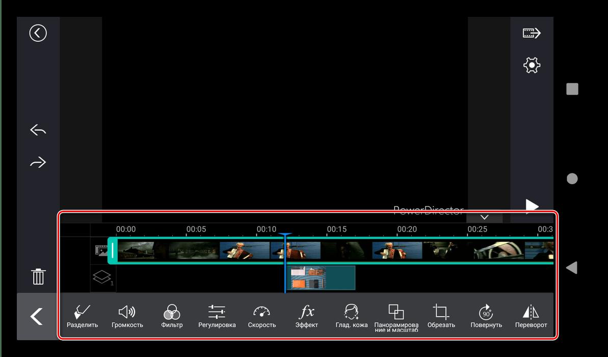 Пример редактирования клипа для монтирования видео в PowerDirector для Android