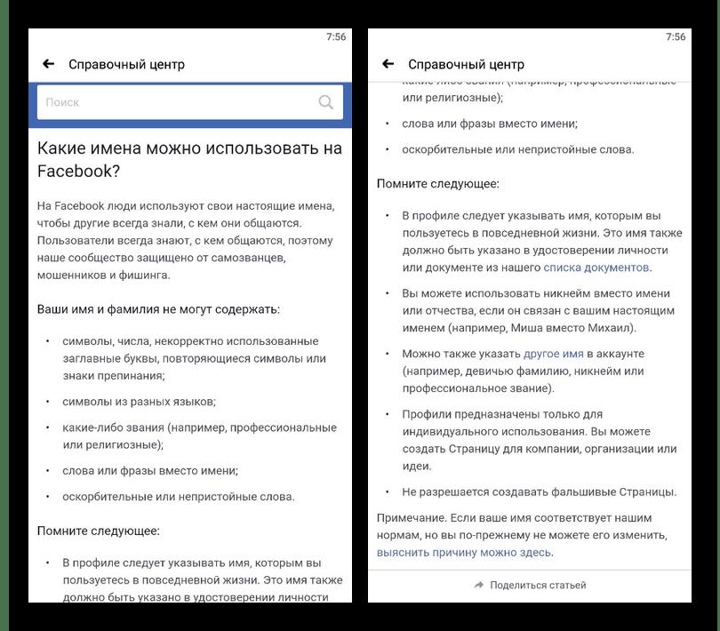 Пример страницы с правилами изменения фамилии на Facebook