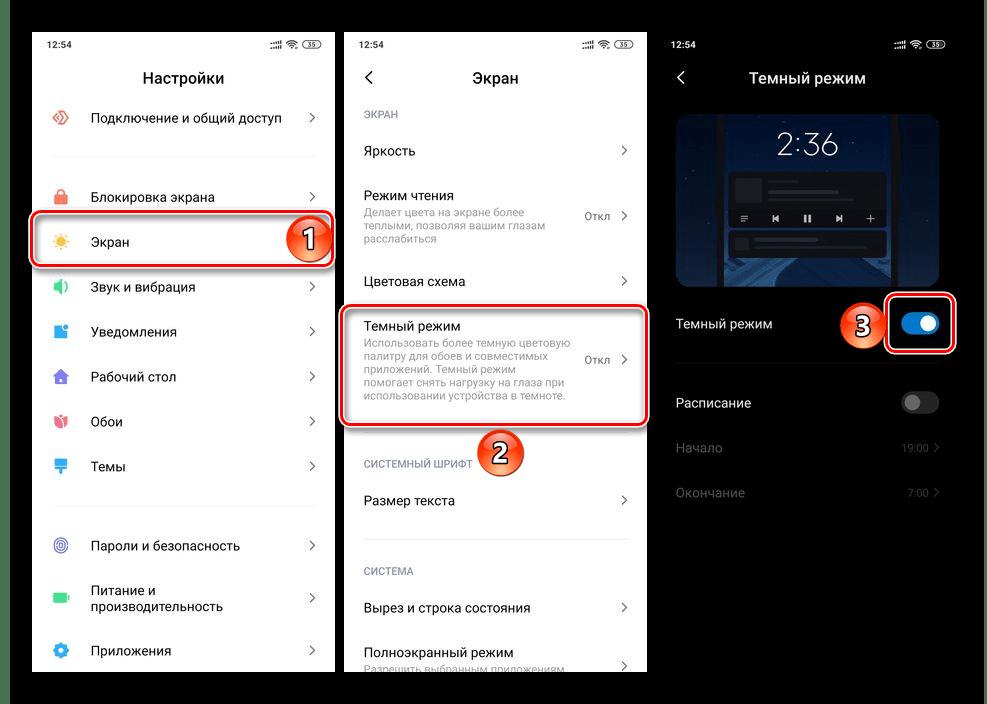 Пример включения темной темы на смартфоне от сторонних производителей Android