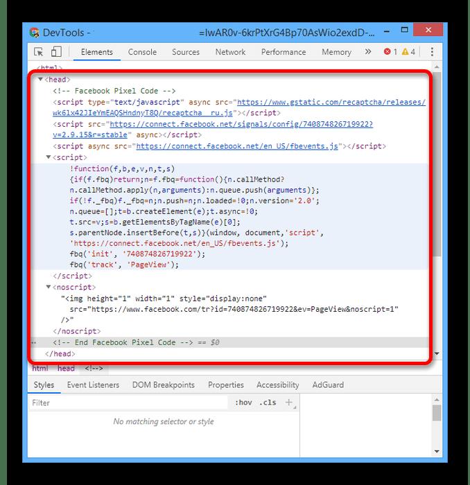Пример вставленного кода пикселя на сайте Facebook