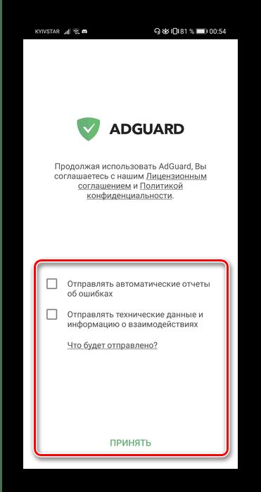 Принять условия использования блокировщика Adguard для скрытия рекламы в браузере Android