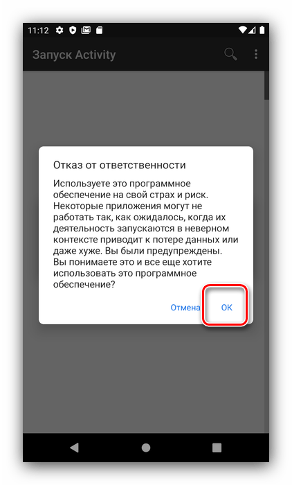 Принять условия пользования программой для возвращения System UI Tuner в Android посредством доступа
