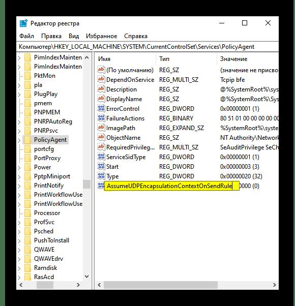 Присвоение названия новому параметру реестра