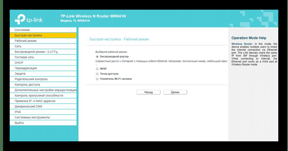 Процесс быстрой настройки роутера TP-Link от МГТС перед изменением пароля от беспроводной сети