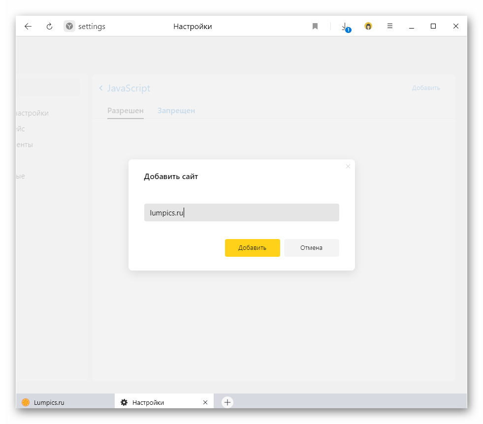 Процесс добавления сайта в исключения JavaScript через настройки Яндекс.Браузера