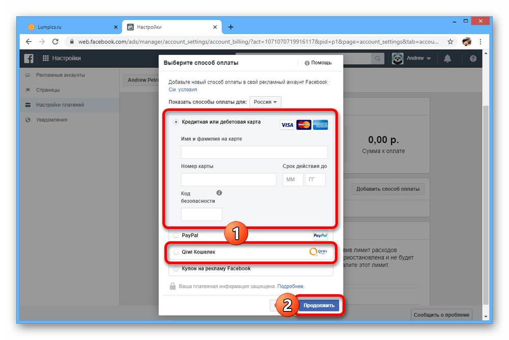 Процесс добавления Способа оплаты в Ads Manager