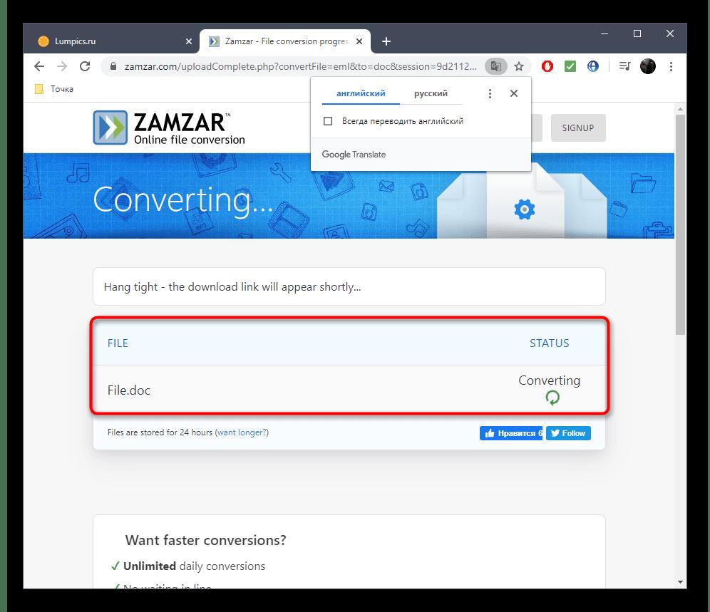 Процесс конвертирования файла EML в текстовый документ через Zamzar