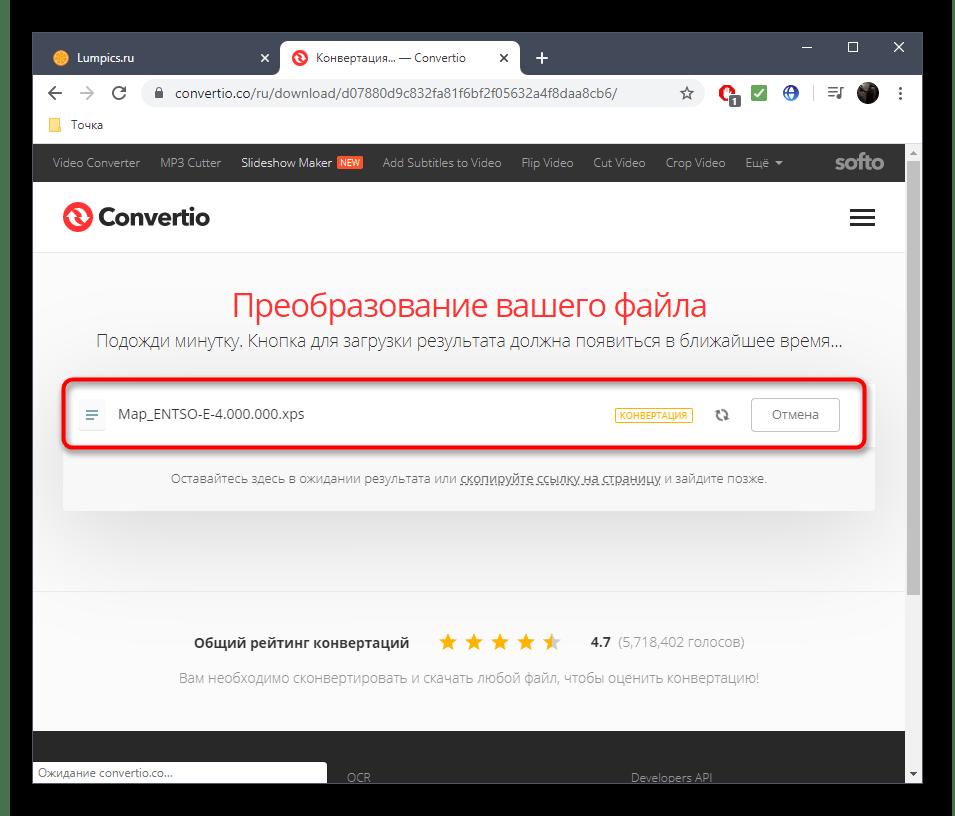 Процесс конвертирования файлов в онлайн-сервисе Convertio