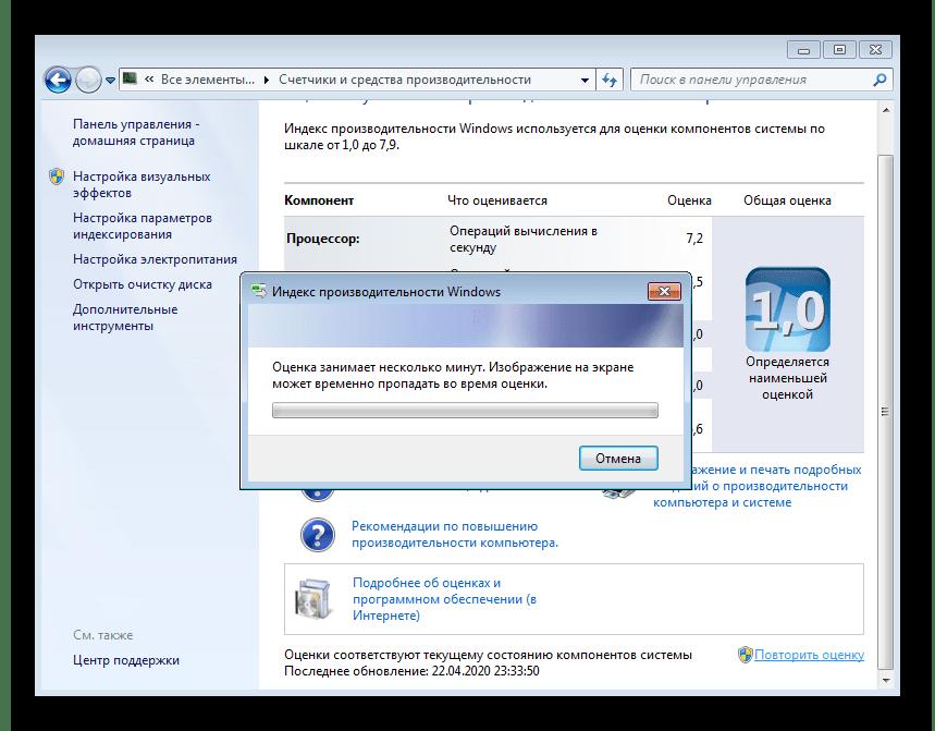 Процесс повторной оценки производительности Windows 7 через Панель управления