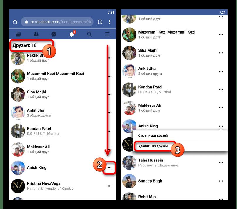 Процесс удаления друзей в мобильной версии Facebook