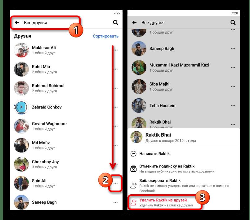 Процесс удаления друзей в мобильном приложении Facebook