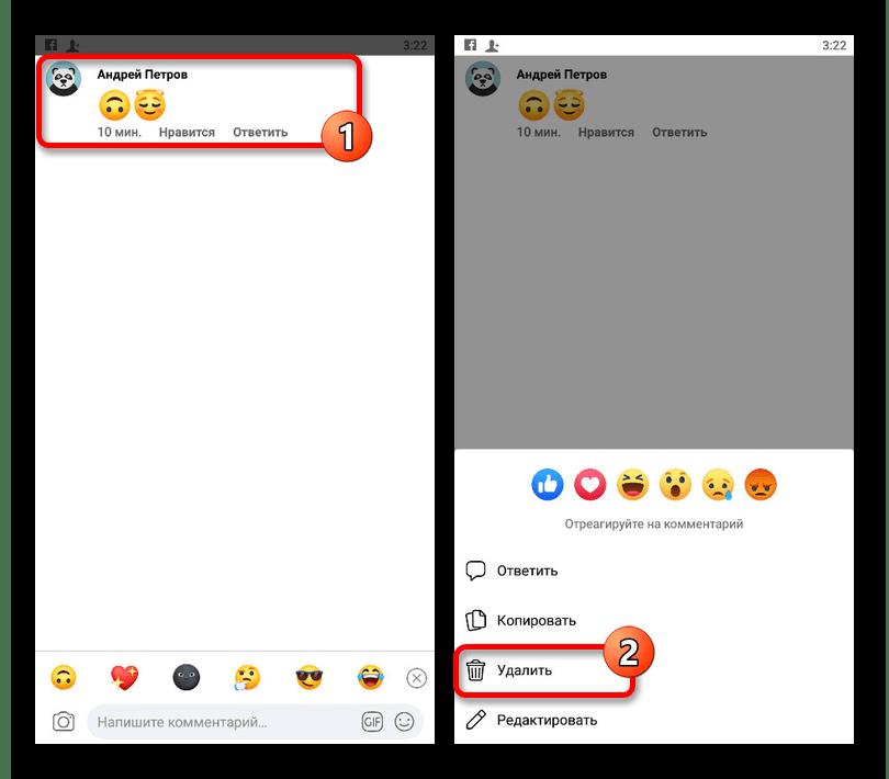 Процесс удаления комментария под публикацией в приложении Facebook