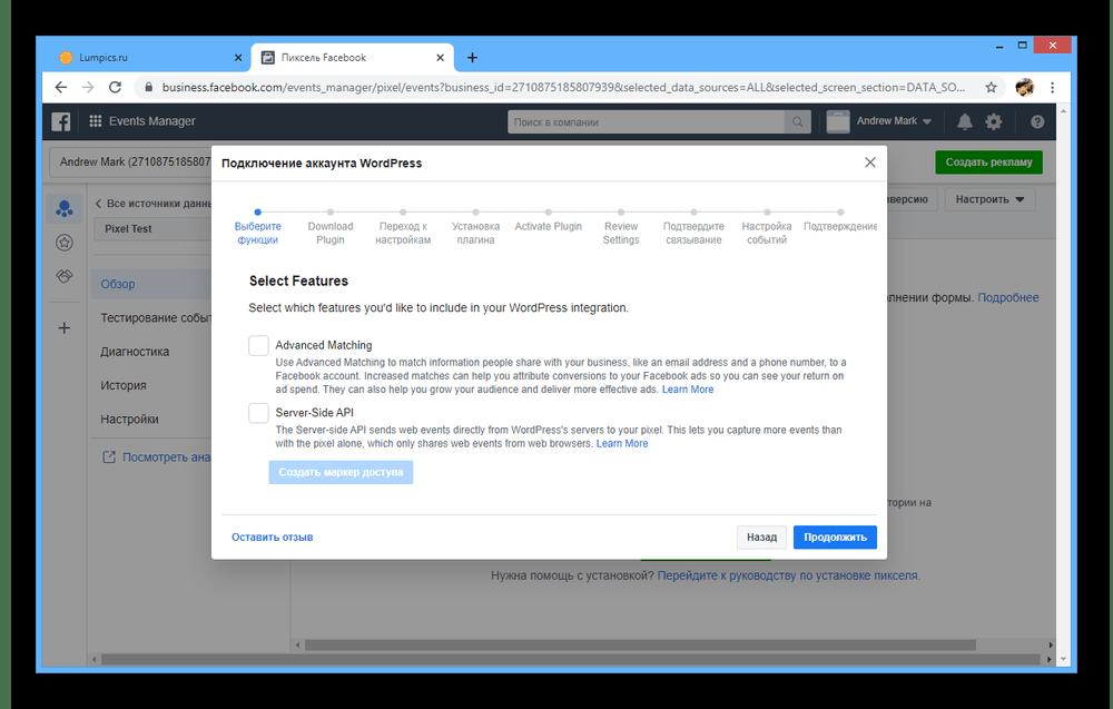 Процесс установки пикселя на сайт партнера на сайте Facebook