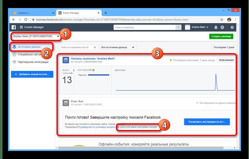 Процесс выбора пикселя в Источниках данных на сайте Facebook