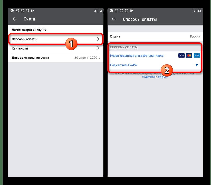 Процесс выбора Способа оплаты в приложении Facebook Ads Manager