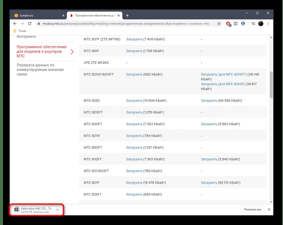 Процесс загрузки драйвера для модема МТС с официального сайта