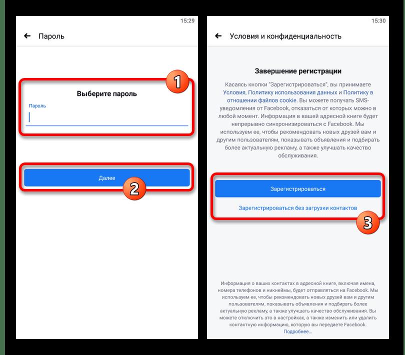 Процесс завершения регистрации аккаунта в приложении Facebook