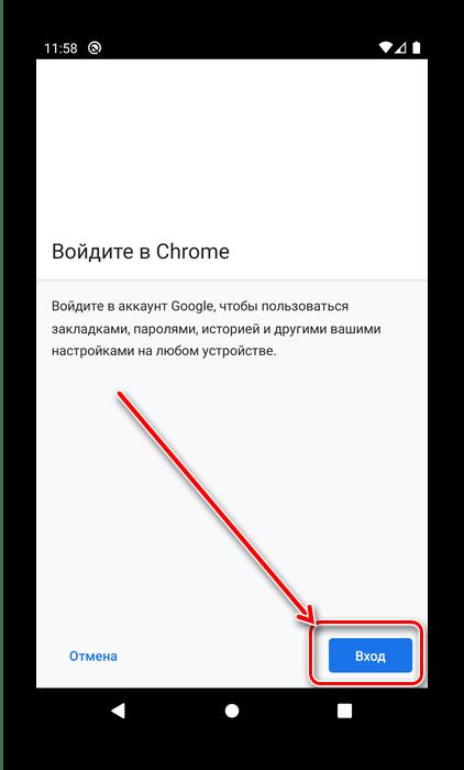 Продолжить вход в Google Chrome для восстановления истории посредством синхронизации