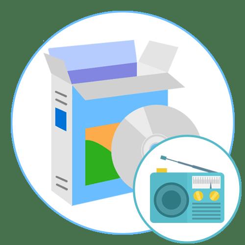 Программы для прослушивания радио на компьютере