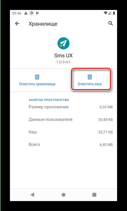 Произвести ручную очистку кэша и папки Другое в Android