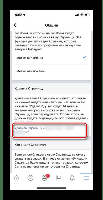 Прокрутить и нажать на удалить страницу в мобильной версии Facebook