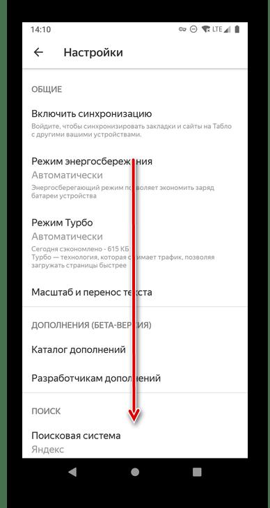 Пролистывание доступных настроек в Яндекс.Браузере для Android