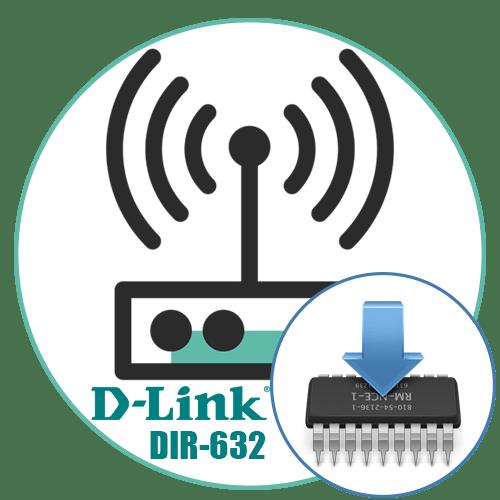 Прошивка D-Link DIR-632