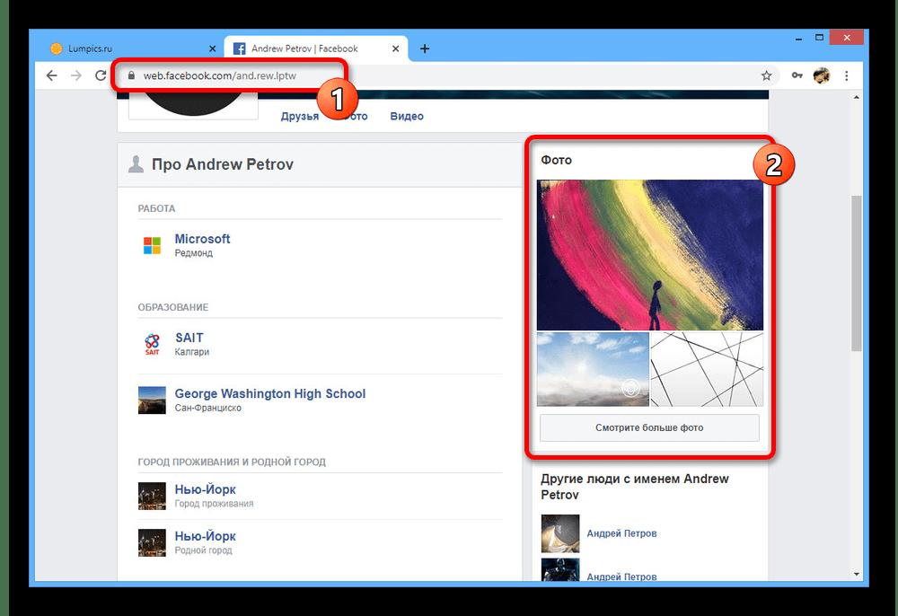 Просмотр фотографий в профиле пользователя Facebook без регистрации