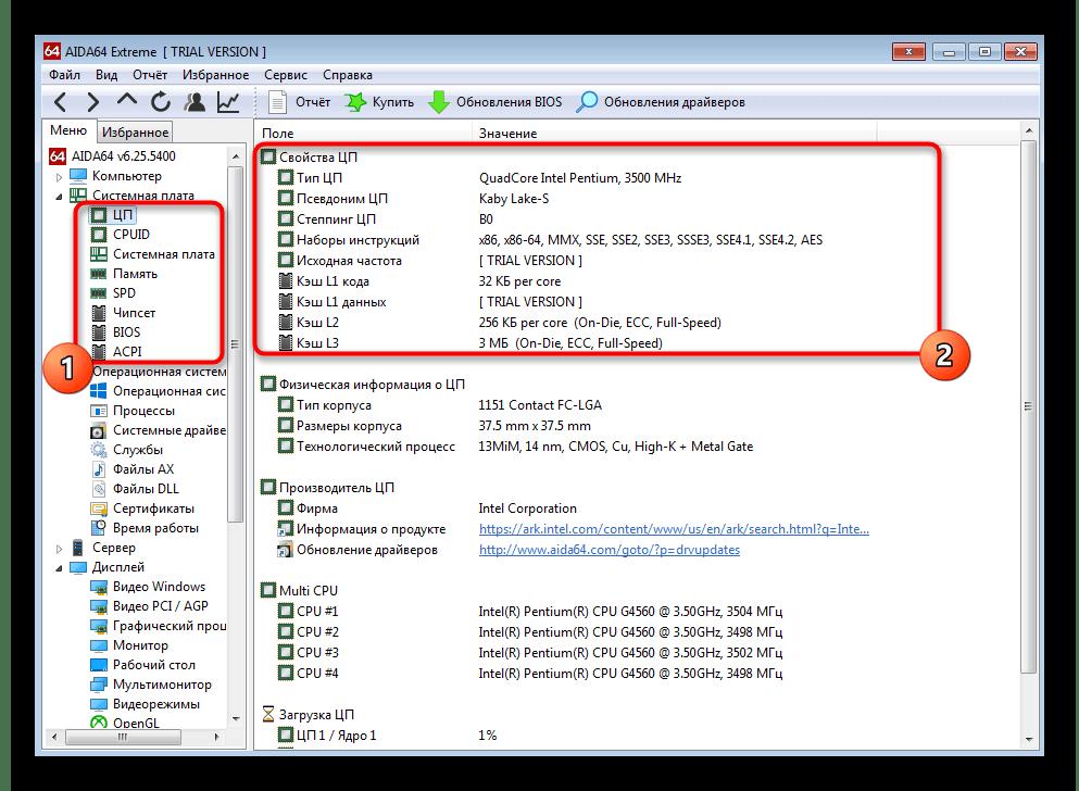Просмотр информации о системной плате через стороннюю программу AIDA64 в Windows 7
